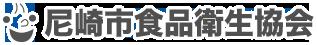 尼崎市食品衛生協会